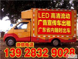 led广告宣传车出租