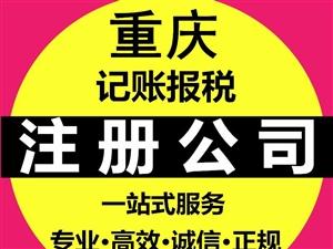 重慶工商執照代辦 商標注冊 許可證代辦