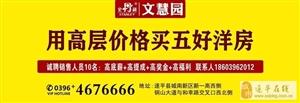 金沙平台网址史丹利·文慧园