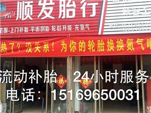 顺发胎行:青州24小时流动补胎充气换备胎搭电瓶