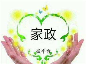 滿洲里市潔美家政,專業擦玻璃,打掃衛生