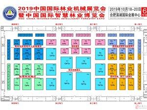 2019中国国际林业机械展暨森林防火装备展