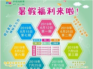新視線暑期西語班,圓夢高考學子