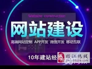 枝江网站建设,网站开发,网站优化,网站托管