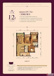 三室两厅双卫107.72
