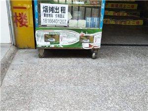 忠县电影院附近烟摊出租