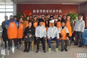 兖州小吃培训学校,烘焙培训,面点培训,烹饪培训