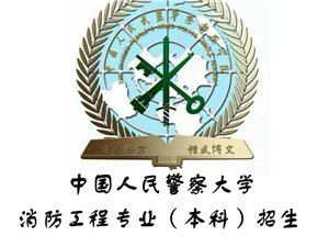 中國人民警察大學消防工程(本科)招生簡章