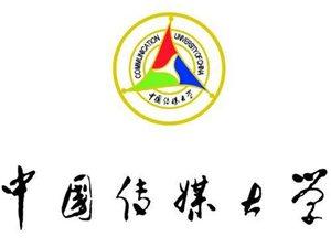中国传媒大学网络远程教育学院招生简章