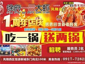徐府一品大虾凤翔店一周年店庆,吃一锅送两锅