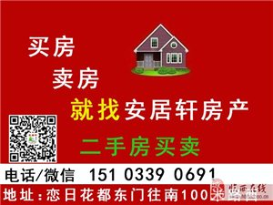 五合家园2室2厅1卫750元/月
