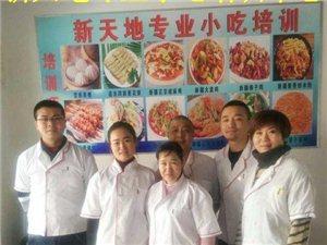 在新疆哪家培訓班可以學習椒麻雞技能