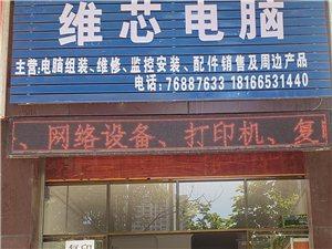 重庆市秀山县电脑上门维修服务
