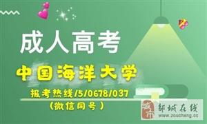 2019年济宁成人高考只有初中学历可?#21592;?#21517;吗