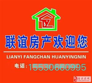 平安家园3室2厅1卫77万元