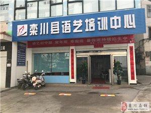 栾川县语一中小学,初高中及成人高招培训机构