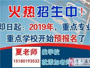 江西工业技工学校2019年秋季招生简章