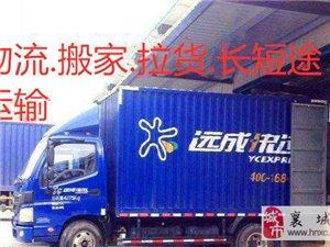 襄县4米2箱式货车.拉货。搬家。拉货,同城配送服务