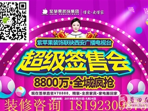 紫苹果集团特联袂西安广播电视台 8800万超级让利