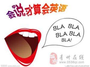 成人英語培訓,英語發音,常用英語,美式英語培訓