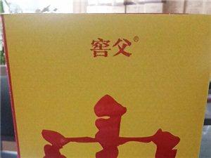 中国窖父酒招商