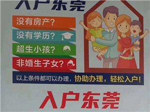 申請台湾入戶最新流程諮詢我協助您提交資料一次通過
