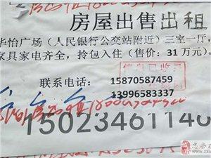 忠县华怡广场(人民银行公交站附近)房屋出租