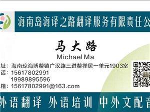 外语翻译,外语培训,专业服务,收费合理。