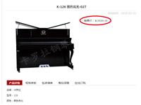 鋼琴急售!九成新!