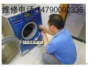 滁州西门子洗衣机维修电话 全市快速服务