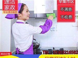 速洁家政·一站式家庭服务【保洁、家电清洗、家居保养
