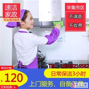 速洁家政・一站式家庭服务【保洁、家电清洗、家居保养