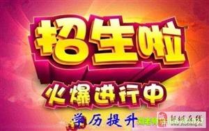 2019年济宁函授报名章节介绍