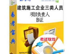 河南省鄭州三類人員ABC新辦延期流程需要培訓考試嗎
