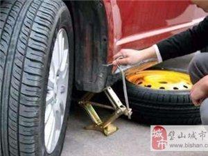 璧山哪里有上門流動補胎¥救援拖車搭電修理廠修車?