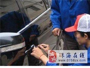珠海汽车开锁公司电话-专业开汽车锁-24小时
