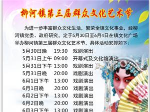 柳河镇第三届群众文化艺术节将于5月31日早晨开幕