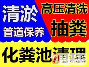 南昌京東大道管道清淤 高壓清洗 抽糞 需要歡迎致電