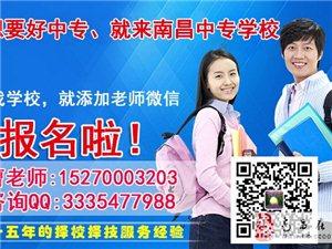 江西工商技工學校2019年開設了什么專業