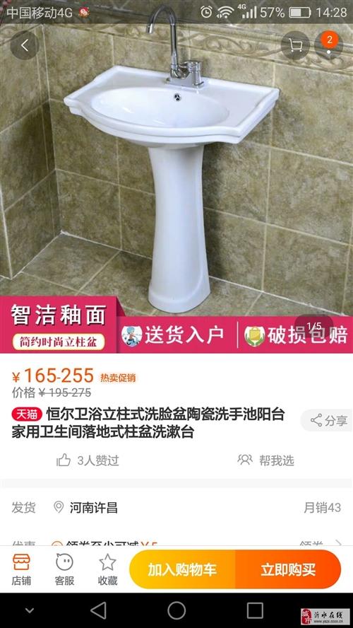 洗水盆低价出售