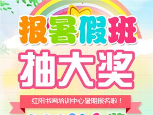 红阳书画培训中心报暑期班 抽大奖 100%中奖