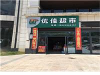 舟白新城—中央府邸正门口临街门面低价出售(带租约)