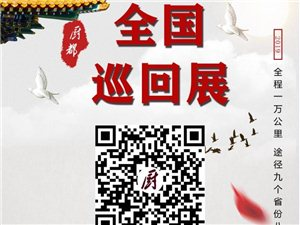 廚都·中國巡回展,企業展示錄現招募入駐中