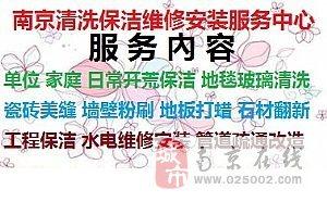 秦淮区南理工大学附近保洁公司承接工装开荒保洁擦玻璃