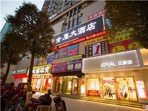 金惠大酒店现每天推出特价房5间,进店赠送精美礼品一份!