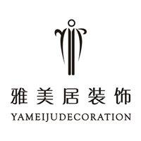 麻城雅美居装饰设计有限公司