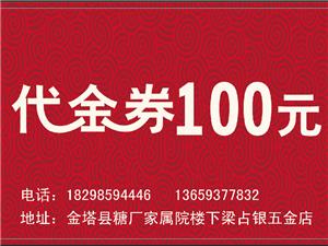 老店二十年  店庆惠全城