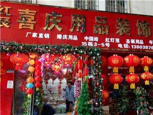 (賈宋)端午節香包批發去紅辰喜慶用品裝飾店