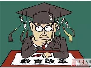2019年教育部進行改革,提升學歷越來越難?