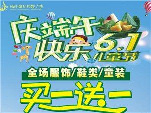 庆端午快乐6.1  凤林国际全场服饰/鞋类/童装买一送一